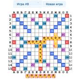 Скриншот из игры Слова Фарбера