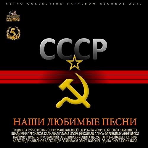 СССР Наши Любимые Песни